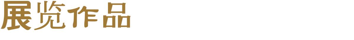 """""""金汤""""艺术家 王博 王博 艺术家 金汤 无梦的歌 LED 屏幕 转台 不锈钢 长椅 文献 崇真艺客"""