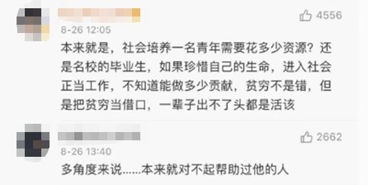 29岁寒门硕士自杀,生前18篇日记曝光:或许他在面对一个我们想象不到的人生 日记 人生 寒门 硕士 生前 林锋 陈陆洋 彼时 公益 活动 崇真艺客
