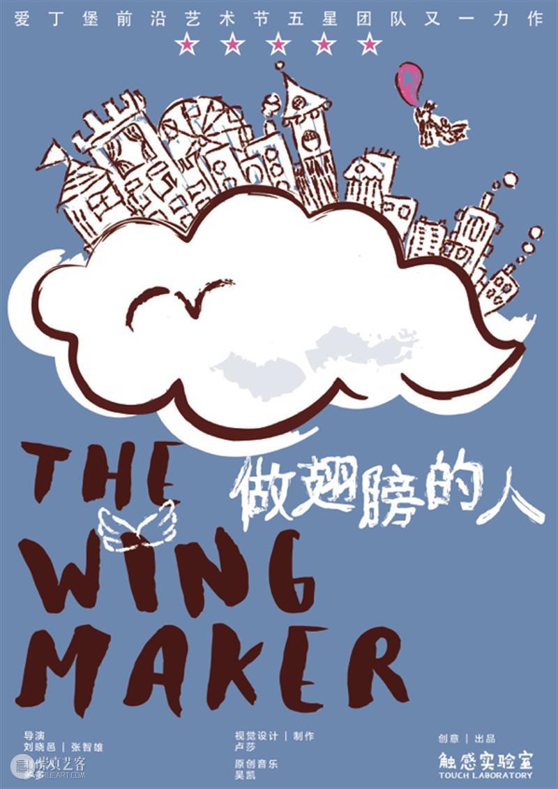 互动亲子木偶剧重磅开票 展览 中国 上海市飞来飞去的棉花糖 飞来飞去的棉花糖  崇真艺客