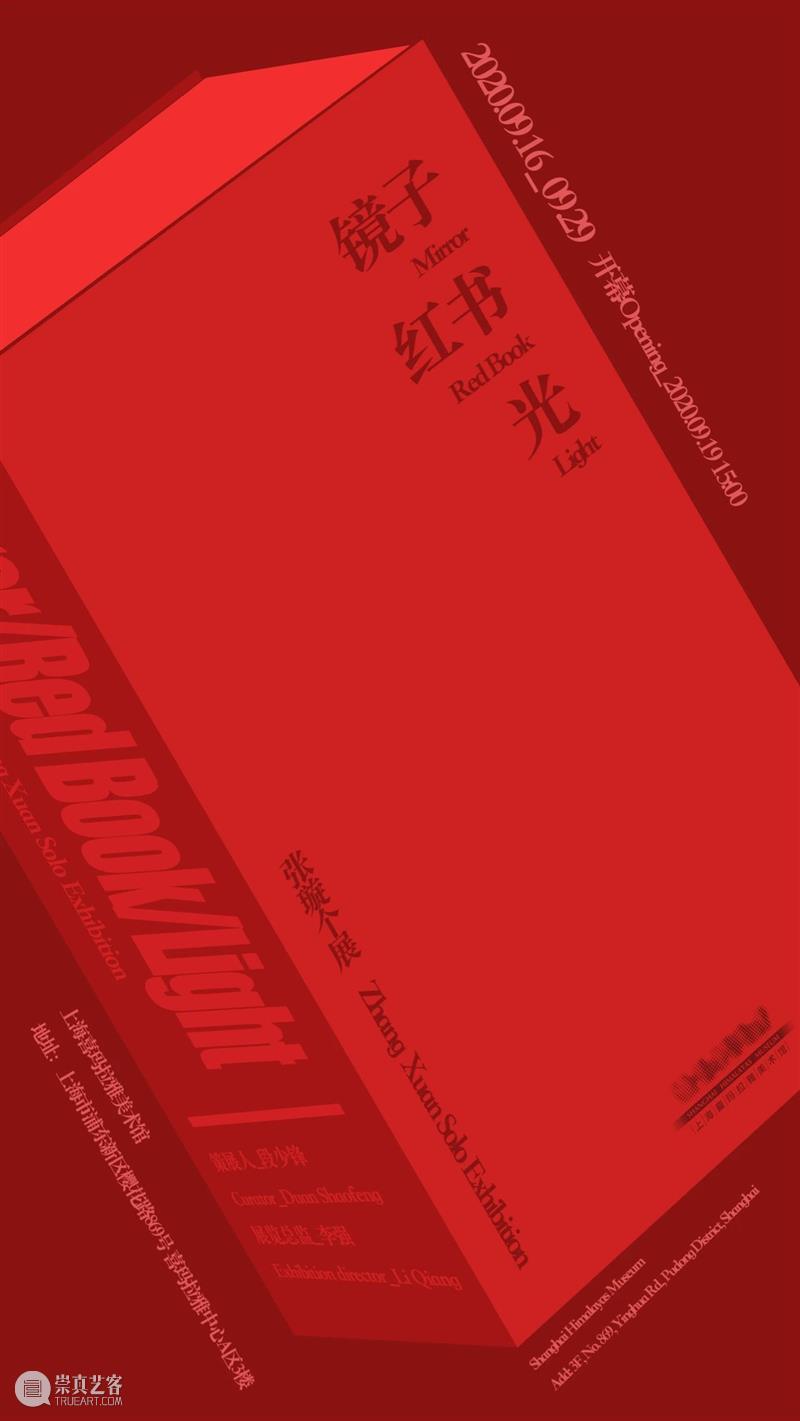 SHM张璇个展预告 | 镜子,红书与光 镜子 张璇 个展 SHM 光Mirror Red Book and Light 策展人 崇真艺客
