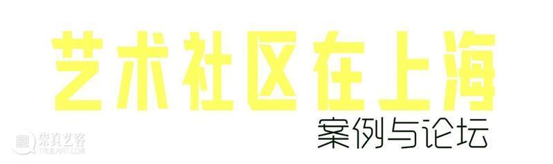 【活动预告】艺术社区丨追着心里的光,当个城市漫游者 艺术 社区 活动 城市 漫游者 心里 上海 案例 论坛 项目 崇真艺客