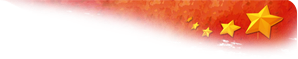 """缅怀先烈 铭记历史 共赴""""红色之旅"""" 先烈 历史 红色 中国 人民 抗日战争暨世界反法西斯战争 纪念日 英雄儿女 吾辈 中华人民共和国政务院 崇真艺客"""