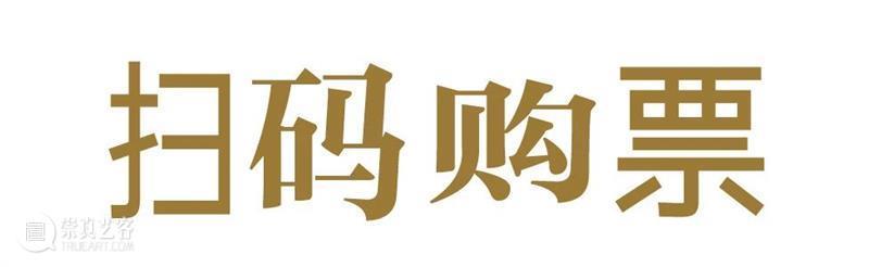 """""""金汤""""艺术家 王茂 金汤 艺术家 王茂 巴洛克 苯板 丙烯 现场 六个维拉斯凯兹 金锭 金条 崇真艺客"""