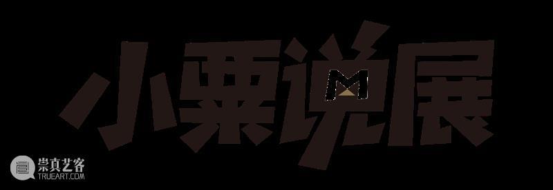 小粟说展 第四期丨文字证源:刘海粟书法研究展之跨越百年的师生情 刘海粟 书法 文字 证源 小粟 师生 上海美专 创始人 中西 艺术 崇真艺客