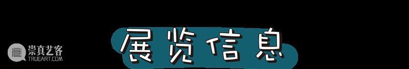 早鸟预售 | 自然魔法物语—新格林童话历险记 互动艺术展【彩蛋】灵魂画手大征集 魔法 自然 物语 早鸟 灵魂 新格林童话历险记 艺术展 彩蛋 格林 童话故事 崇真艺客