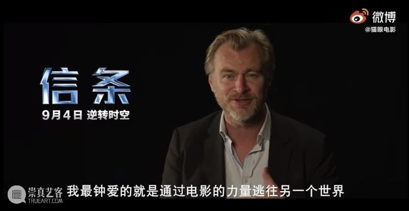 我是电影院的头号粉丝,我是克里斯托弗·诺兰 克里斯托弗·诺兰 电影院 粉丝 信条 此前 导演 ins 中国 观众 视频 崇真艺客
