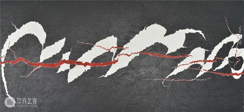 GAC云赏观展丨千百:仇德树的水墨裂变之旅 仇德树 水墨 GAC 展丨 嘉德 艺术 中心 璞瑄酒店 展厅 谷文达 崇真艺客