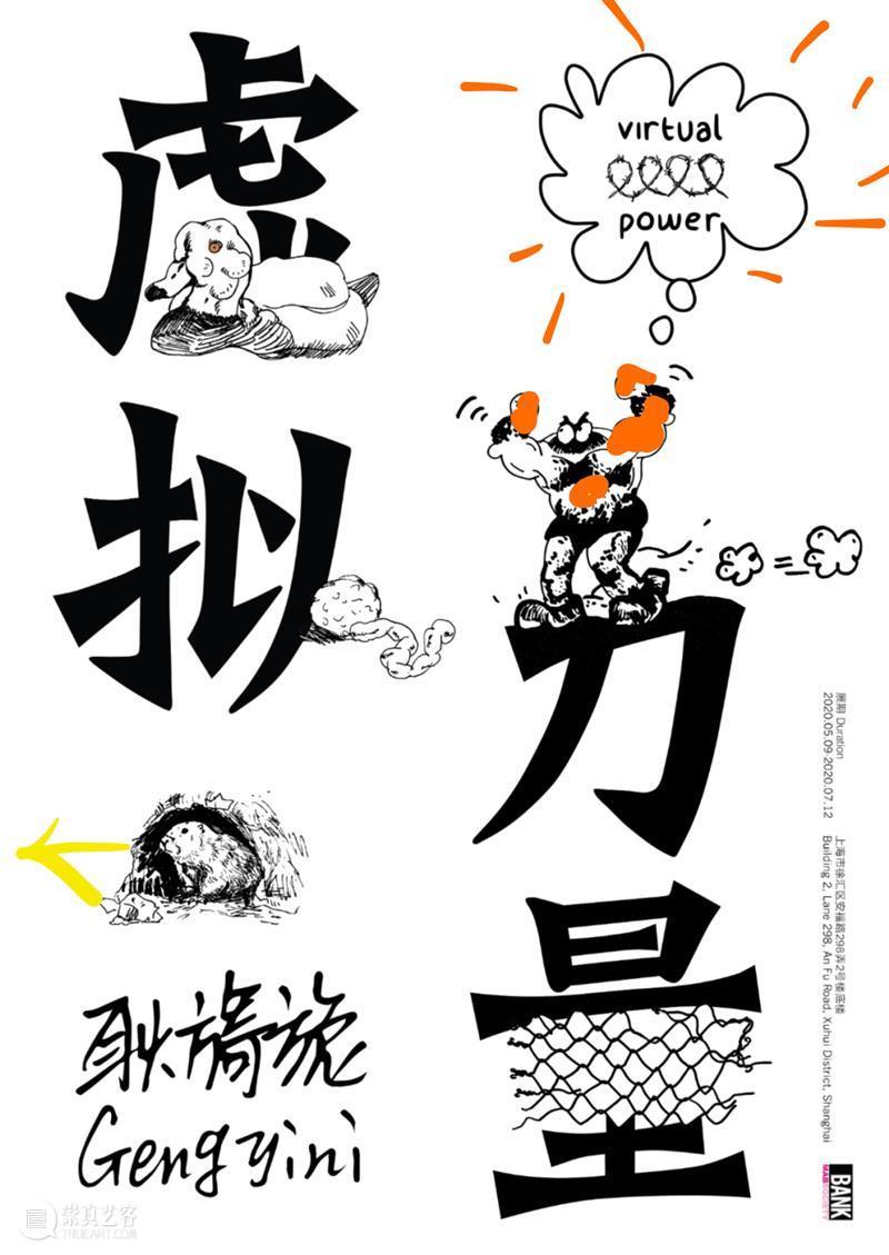 Last Day 最后一天 | 耿旖旎《虚拟力量》Geng Yini Virtual Power 耿旖旎 虚拟力量 Power Yini Day 当前 Show Geng 目前 观众 崇真艺客