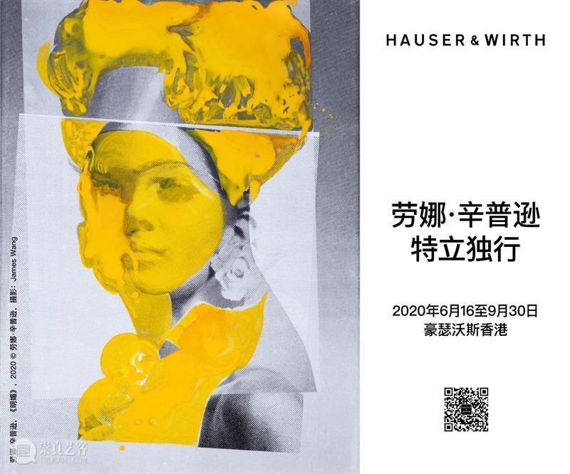 H&W展览:豪瑟沃斯全球秋季展览项目一览 豪瑟 沃斯 全球 项目 松谷 乔治 康多 George Condo 埃德·克拉克 崇真艺客