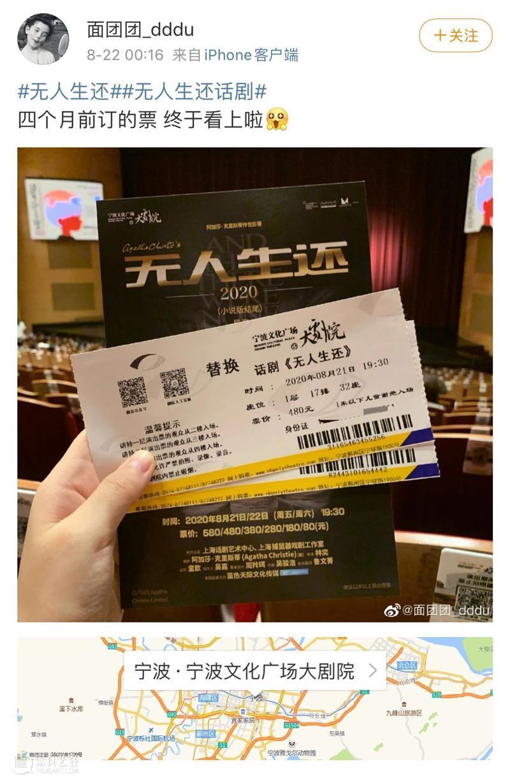 《无人生还》|  9月上海演出今晚启幕 无人生还 上海 美琪大戏院 帷幕 观众 舞台 结尾 小说版 版本 阿婆 崇真艺客
