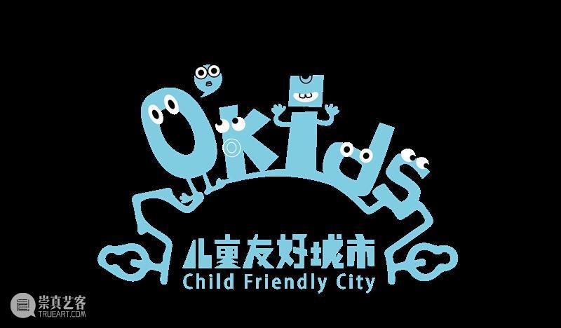 嘀嘀—— O'Kids「儿童友好城市」到站啦! 嘀嘀 儿童 友好城市 Kids 朋友 孩子 头顶 脑海 奇思妙想 方式 崇真艺客
