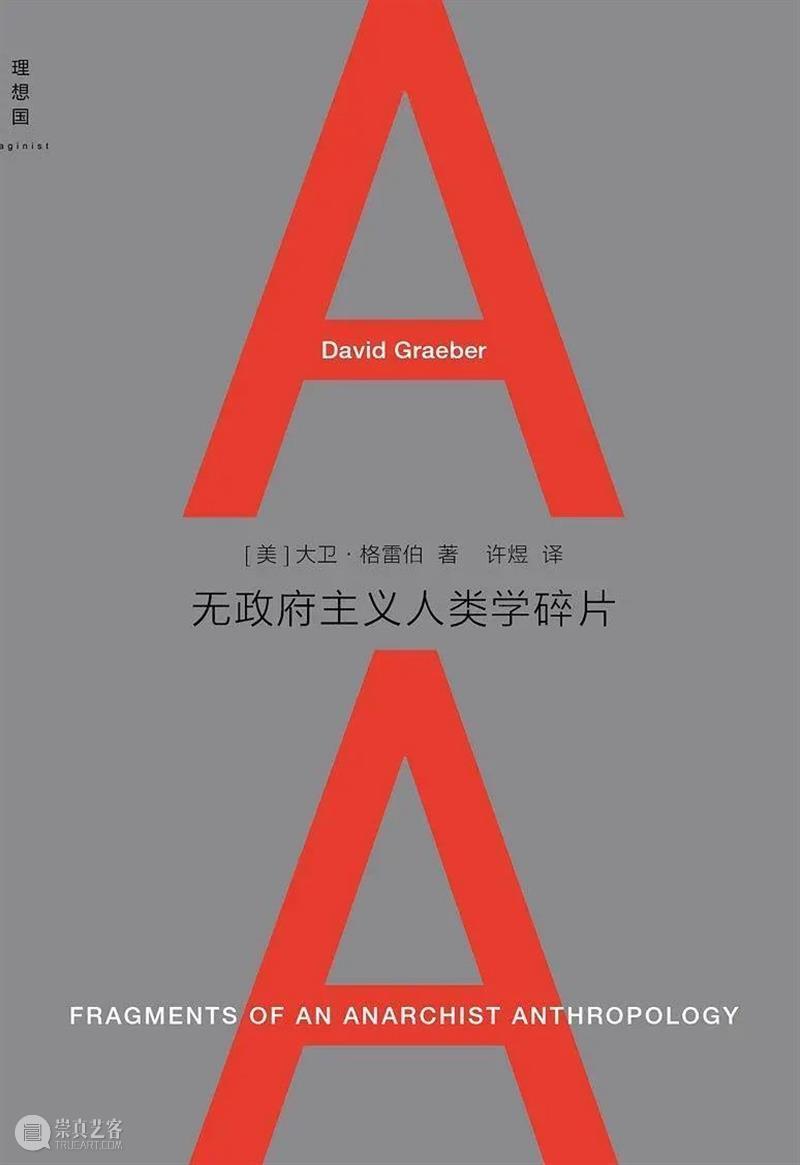 大卫 · 格雷伯 |  谈论价值的三种方式 崇真艺客