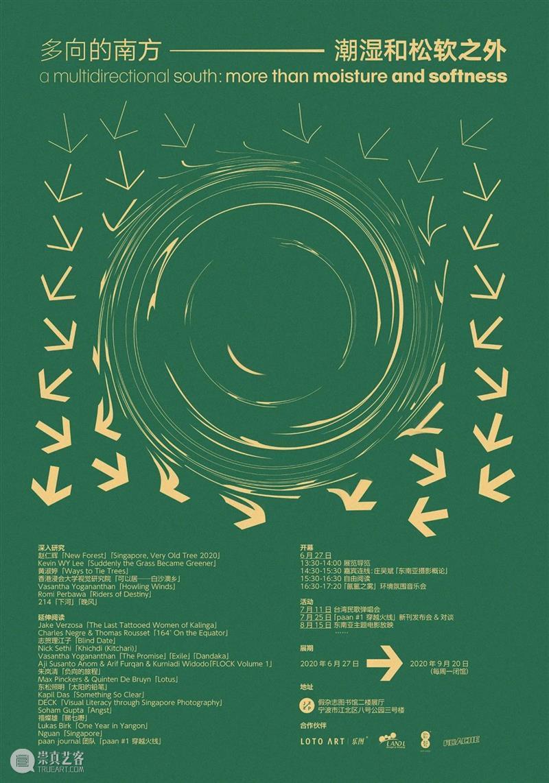 上海影像周来了! 影像 上海 周来了 kan 艺术 博览会 活动 帷幕 成果 亚太地区 崇真艺客