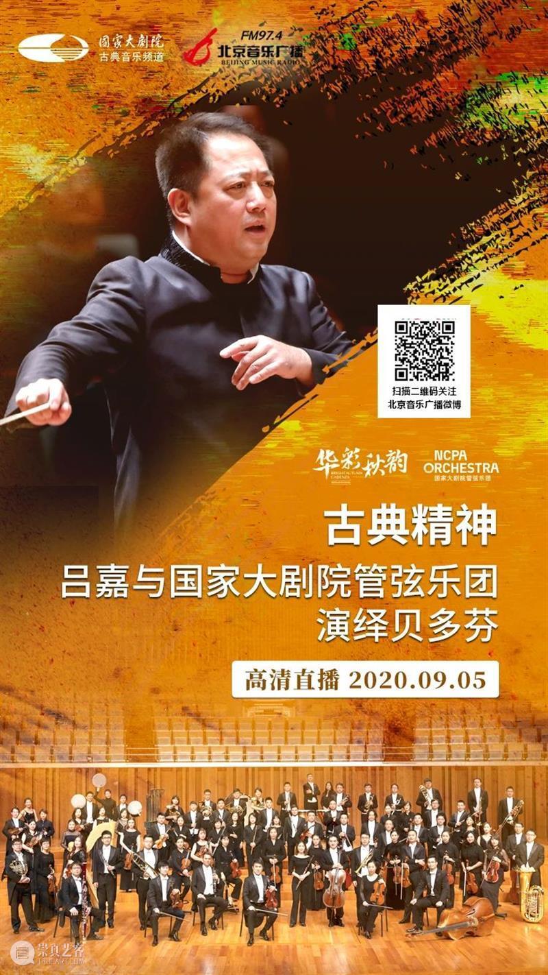 今晚直播 | 探寻贝多芬音乐中的古典主义风格 贝多芬 古典主义 风格 音乐 交响曲 音乐史 丰碑 经典 集大成者 命运 崇真艺客