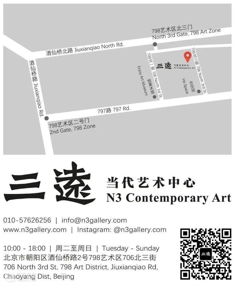 2020艺术深圳 | 三远当代艺术中心 | B07 当代 艺术 中心 深圳 三远 Art SHENZHEN VIP 公众 地点 崇真艺客