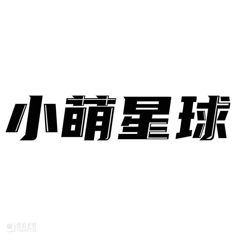 萌物来袭!快来一睹【成都潮玩展】贩售清单 成都 清单 萌物 国家对外文化贸易基地 上海 文化 会场 票务 信息 早鸟价 崇真艺客