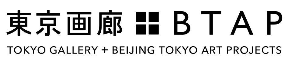 東京画廊+BTAP 艺术深圳2020博览会 B08 艺术 深圳 博览会 東京画廊+BTAP  東京画廊+BTAP 画廊 疫情 以来 森内敬子 沈文燮 崇真艺客