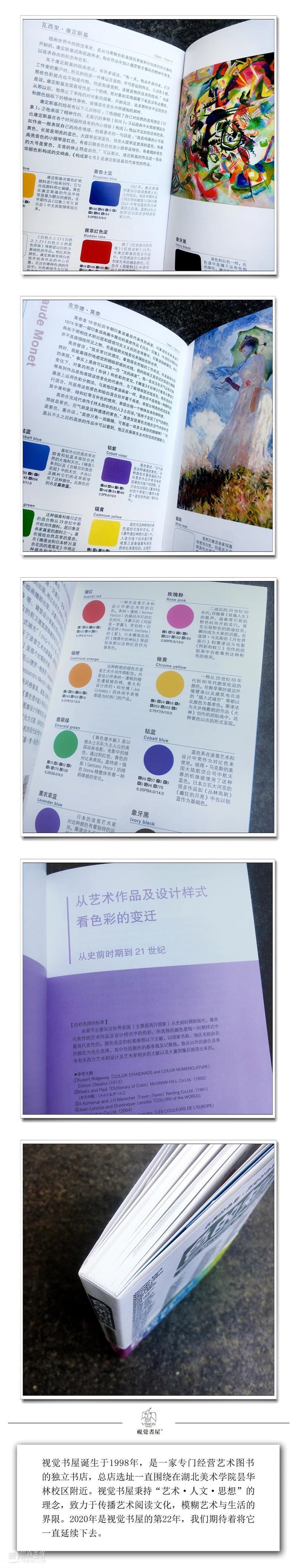 一日一书 | 色的知识:环游世界所收集的550种色彩 崇真艺客