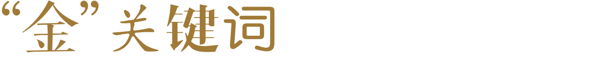 """""""金汤""""艺术家 陈哲 金汤 陈哲 艺术家 向晚时计 黄铜片 卤素 灯珠 现场 结构 项目 崇真艺客"""