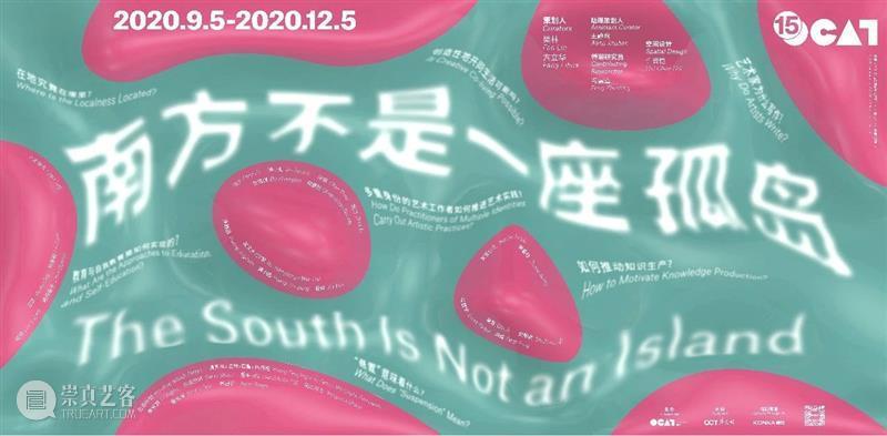 [ OCAT深圳馆 | 开幕回顾 ]南方不是一座孤岛 南方 孤岛 深圳馆 OCAT 展览 项目 樊林和 方立华 团队 助理 崇真艺客