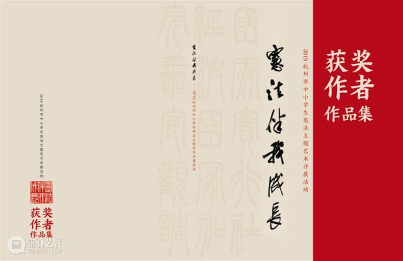 学书法、画画、篆刻的孩子快来报名!2020杭州中小学生宪法主题艺术评展活动报名正在征集作品 活动 宪法 孩子 中小学生 主题 艺术 作品 书法 篆刻 杭州 崇真艺客