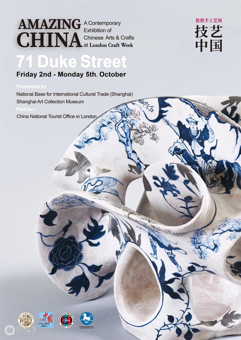 【致匠心】伦敦手工艺周系列展品展示(二) 伦敦 手工艺 展品 匠心 系列 前言 London 英国 国家对外文化贸易基地 上海 崇真艺客