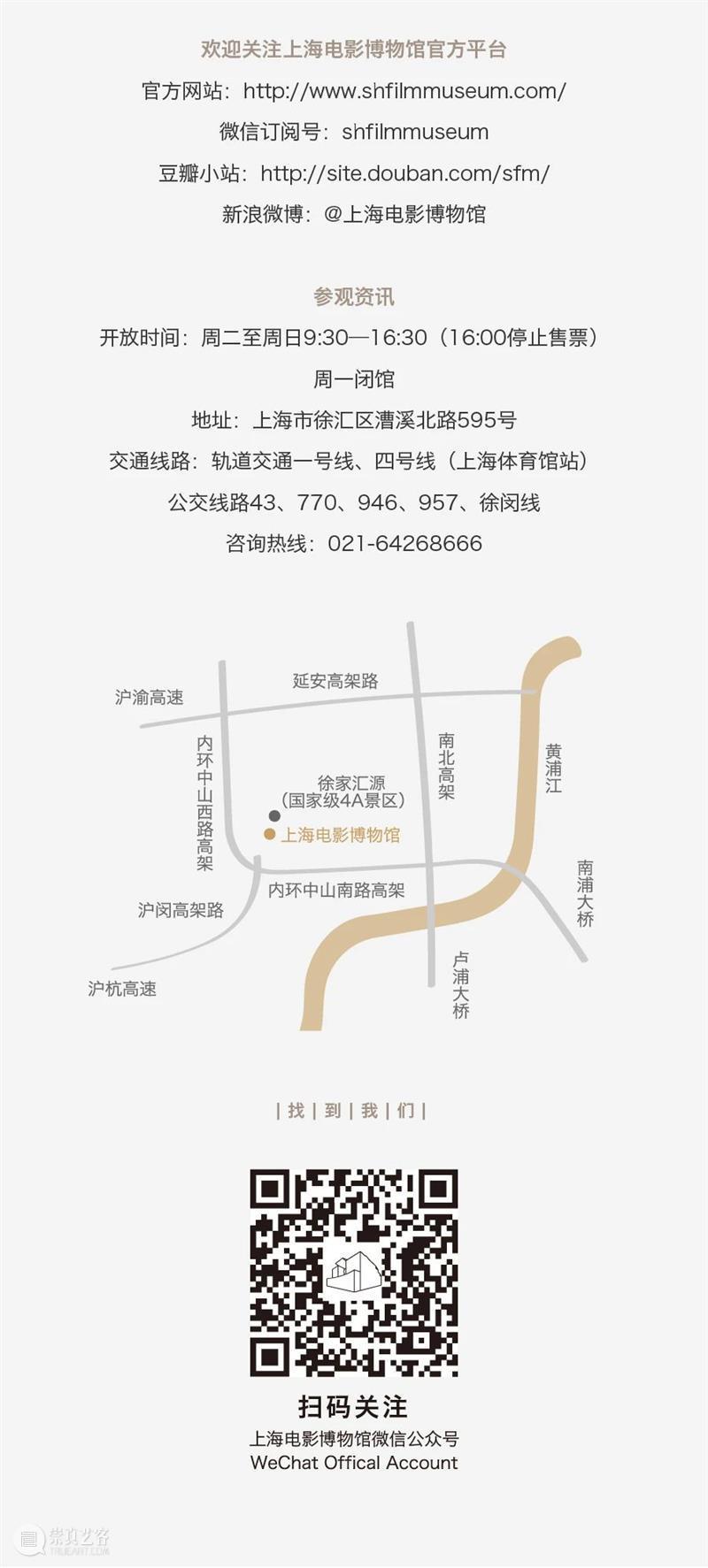 2020上海旅游节如期而至,电博准备了一大波惊喜等你来! 上海旅游节 电博 旅游节 期间 博物馆 盛况 上海电影博物馆 活动 票价 夜场 崇真艺客