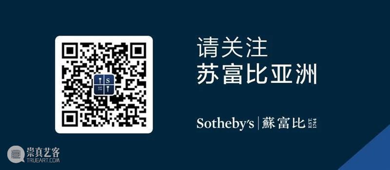 蘇富比洋酒公布 全球秋季拍卖系列 蘇富比 洋酒 全球 系列 伦敦 纽约 香港 现场 网上 佳绩 崇真艺客