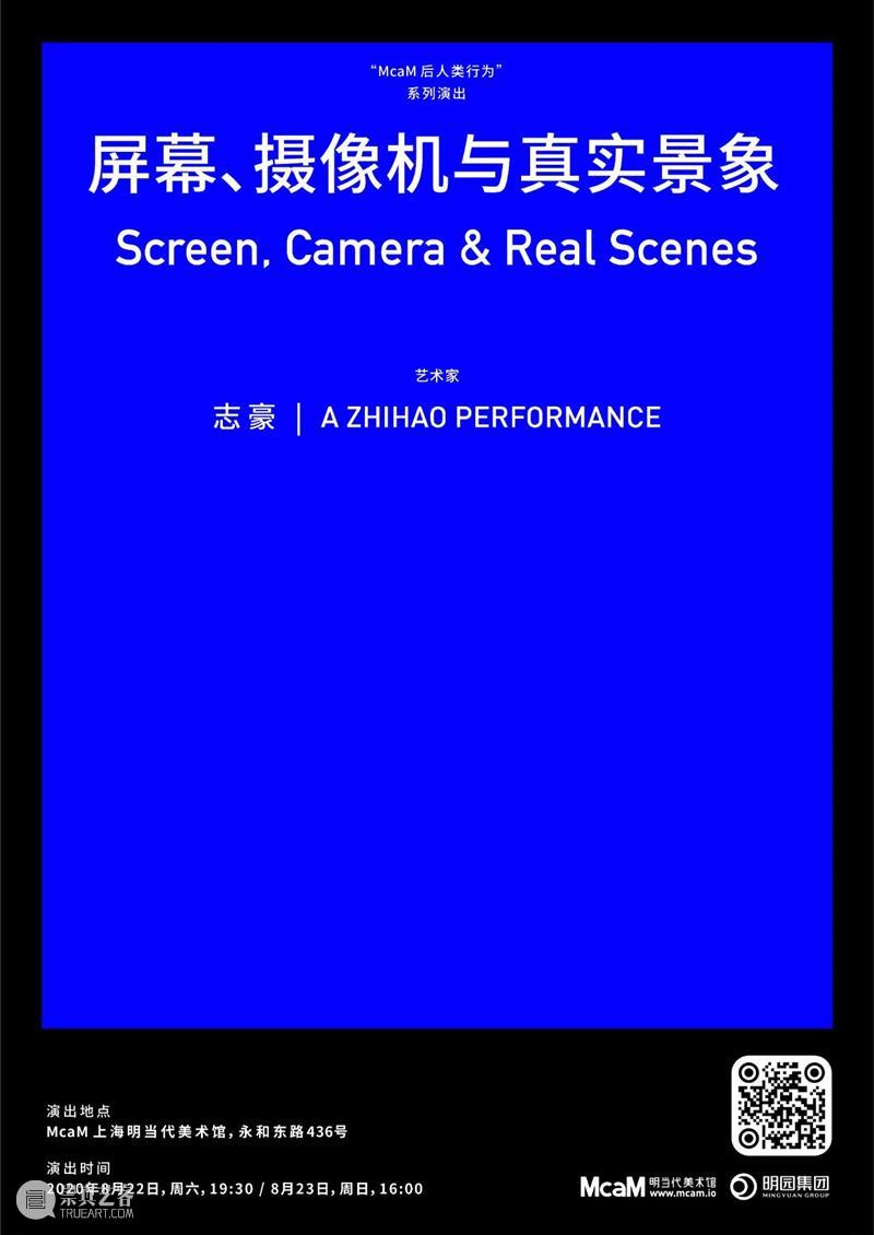 McaM 回顾 | 从屏幕中来,到屏幕中去 屏幕 McaM 观众 生活 一部分 图像 时代 镜像 存在者 摄像机 崇真艺客