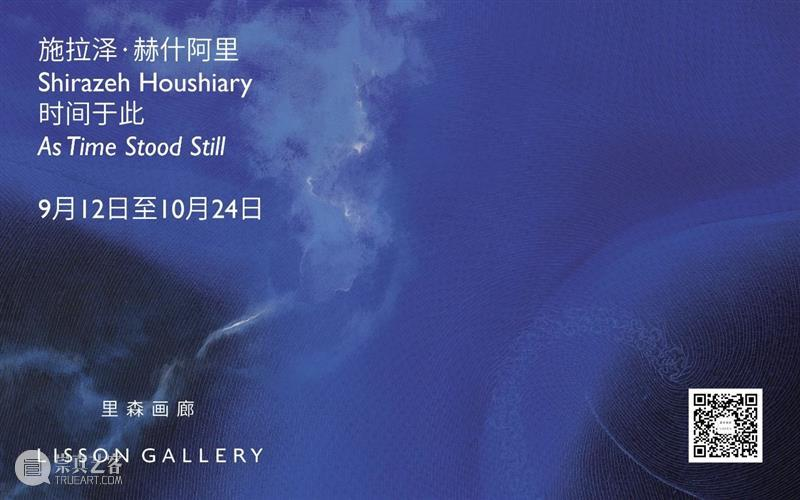 宇宙和我们之间的呼吸 —— Shirazeh Houshiary 的存在与时间 宇宙 时间 我们之间 沈奇岚 版权 里森画廊光 影子 二元对立 误解 根源 崇真艺客