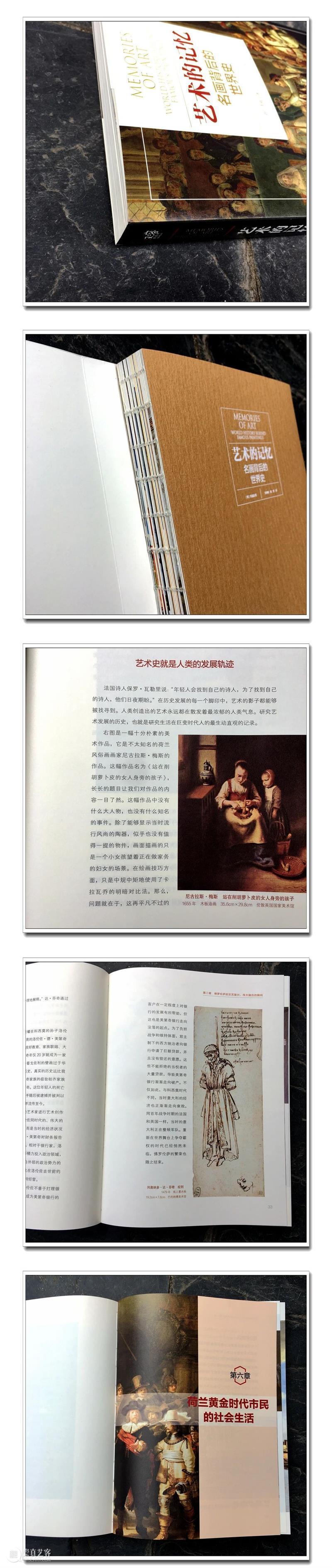 一日一书   艺术的记忆:名画背后的世界史 崇真艺客