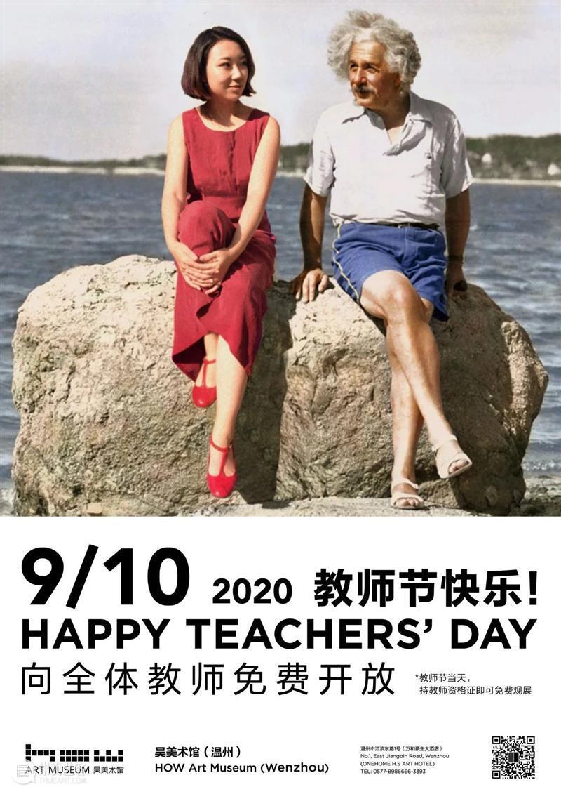 HOW 福利 | 9月10日,昊美术馆向全体教师免费开放 福利 HOW 昊美术馆 全体 教师 #HOW 崇真艺客