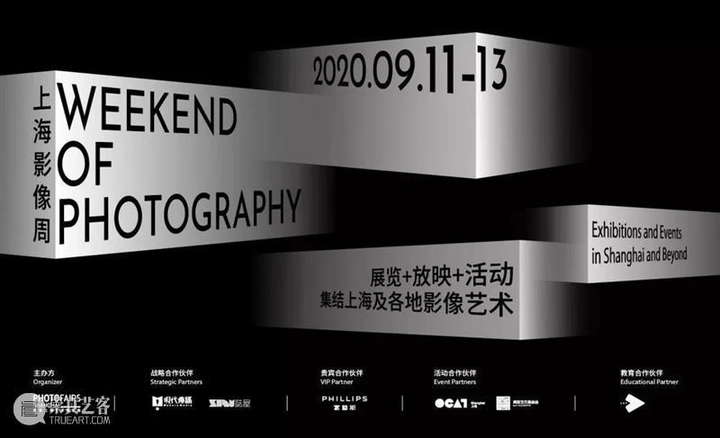 亚洲艺术中心(上海)|上海影像周放映活动 影像 上海 活动 亚洲艺术中心 艺术 博览会 帷幕 画廊 空间 艺术家 崇真艺客