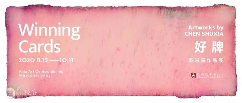 亚洲展讯 | 亚洲艺术中心参展艺术深圳博览会 | 展位 B15 亚洲艺术中心 艺术 深圳 展位 博览会 亚洲 展讯 Asia Center Art 崇真艺客