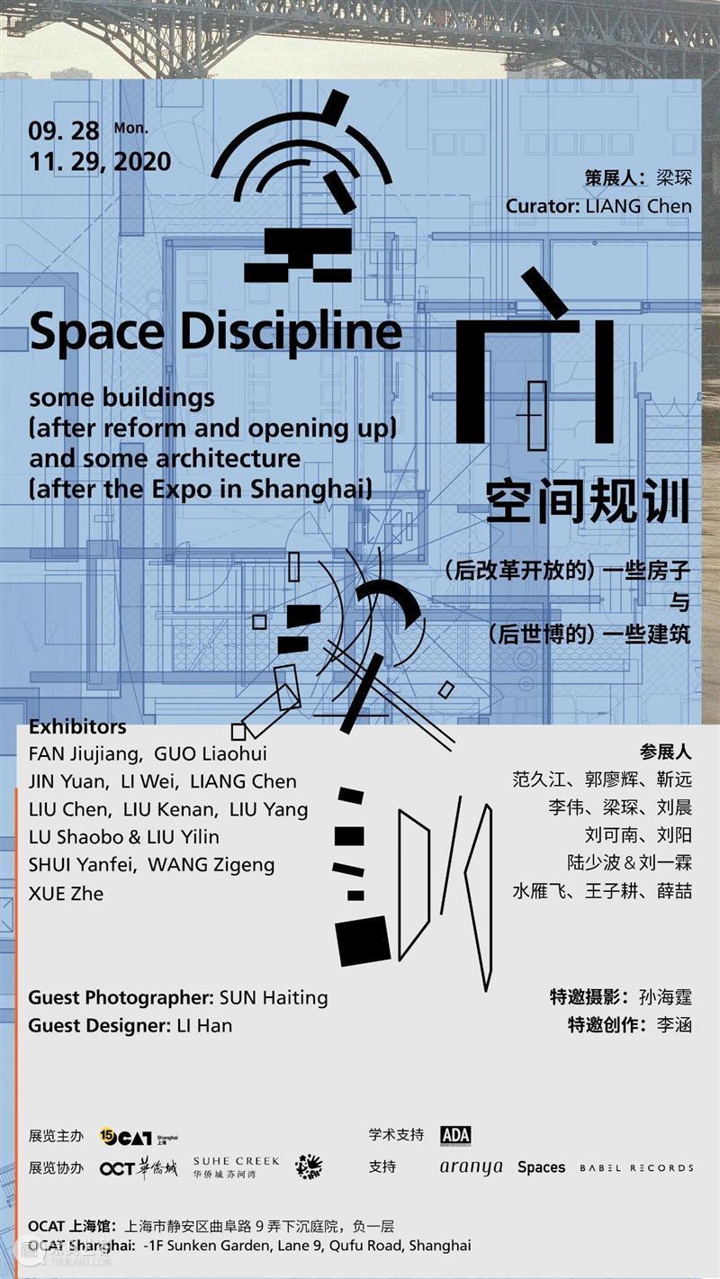 【OCAT上海馆 | 展览预告】空间规训:(后改革开放的)一些房子与(后世博的)一些建筑 空间 房子 后世博 建筑 OCAT 上海馆 展期 地址 上海市 静安区 崇真艺客