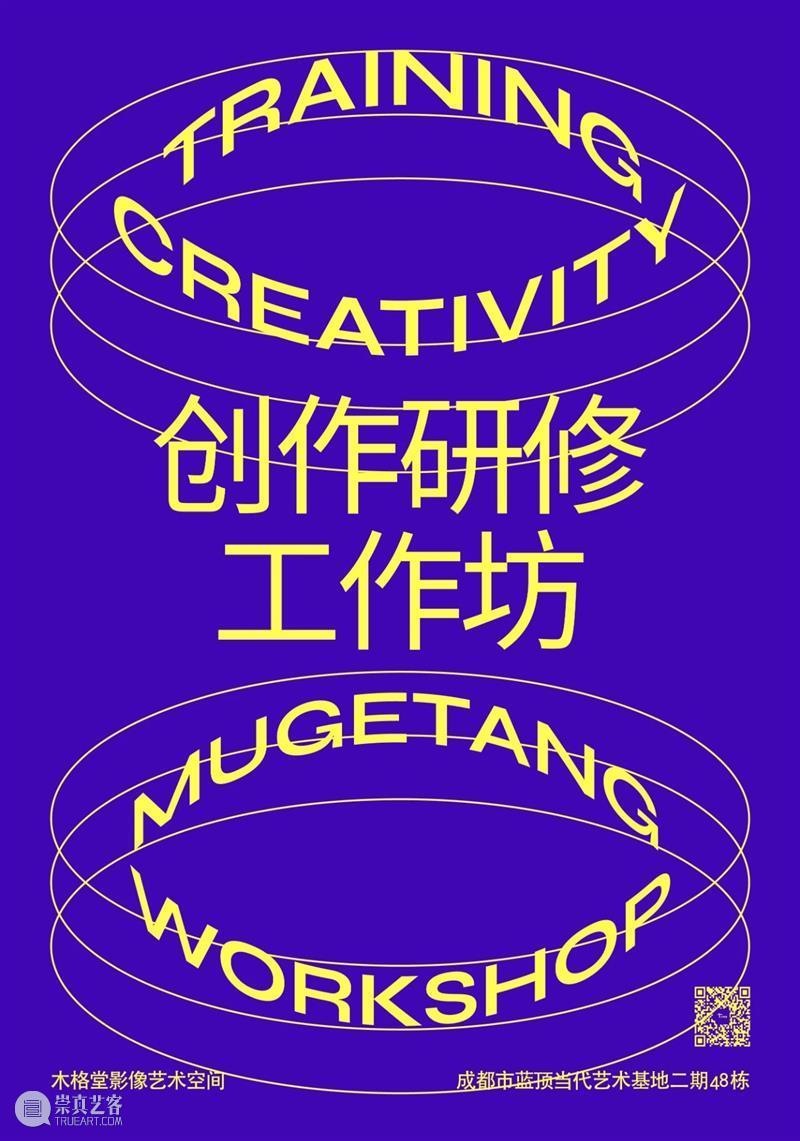 木格堂课程 影像的开始与实践 木格堂 课程 影像 木格堂教育计划集合行业 知名度 艺术家 全程 青年 平台 作品集 崇真艺客