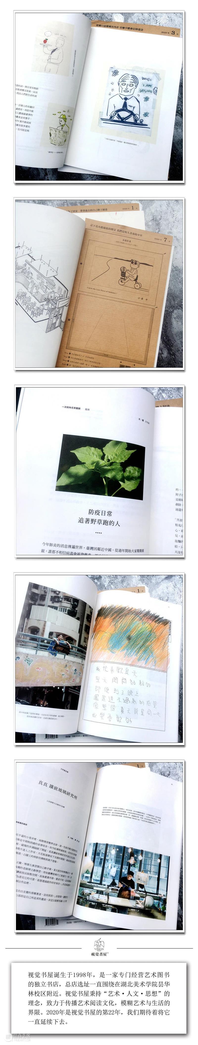 一日一书   来自台湾的生活风格杂志《小日子》 崇真艺客