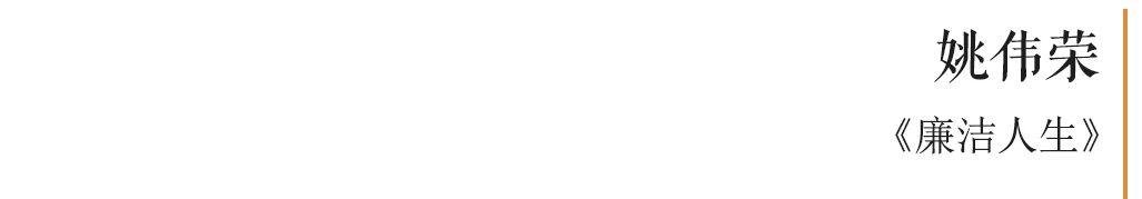 """""""清风荷韵·两湖清风——全国书画篆刻名家邀请展""""作品欣赏(四) 清风 书画 名家 清风荷韵 作品 两湖 全国 邀请展 编者按 西泠印社 崇真艺客"""