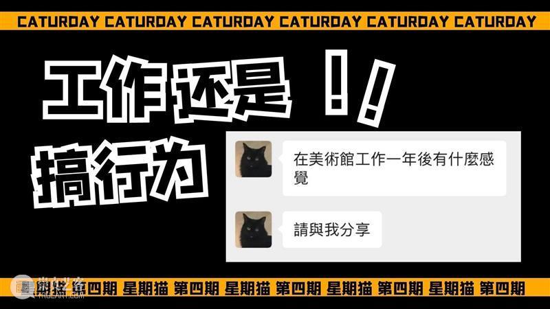 星期猫 | 工作还搞行为? 星期 工作 行为 广东时代美术馆 项目 线上 通道 美术馆馆猫 猫爷 视角 崇真艺客