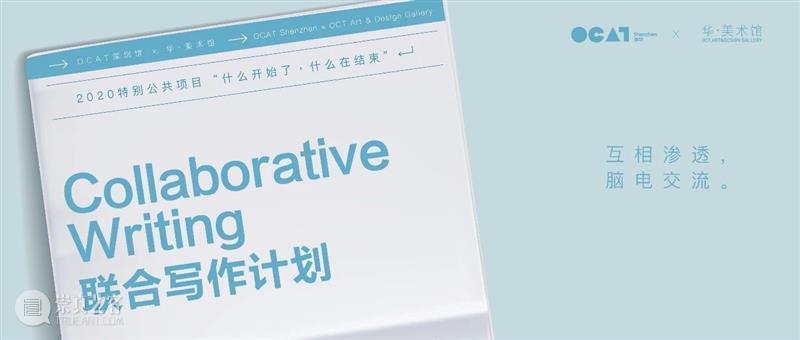 """2020特别公共项目   """"联合写作计划""""A组实验报告 崇真艺客"""