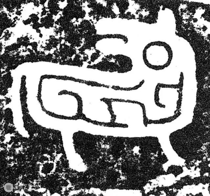商周青铜器族徽中的走兽形象 形象 商周青铜器族徽 走兽 商周青铜器图会 动物 昆虫 上图 族徽 内容 中间 崇真艺客