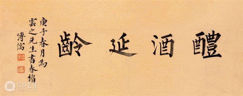 【泓盛2020拍卖】中国书画拍卖溥儒重点拍品介绍  泓盛拍卖 书画 溥儒 泓盛2020 中国 上海 泓盛 潮流 艺术 拍卖会 时间 崇真艺客