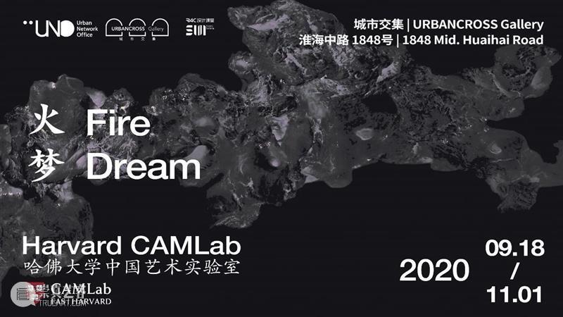 CAMLab | 新展预告《火梦 · Fire Dream》 CAMLab 火梦 新展预告 Dream SOKA ART 索卡公众号火梦 一生 时间 Date 崇真艺客