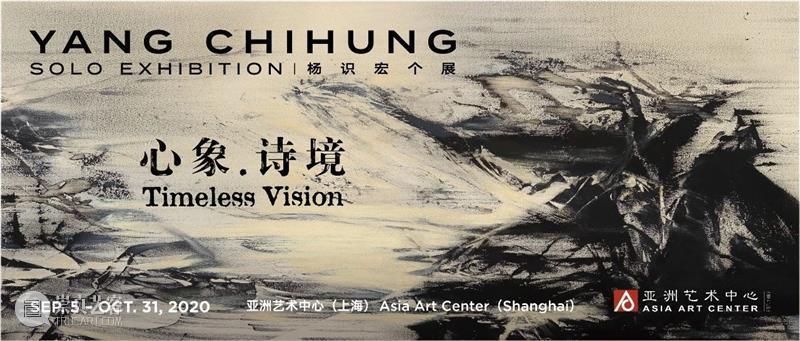 亚洲视频 | 心象.诗境——杨识宏个展(上海) 诗境 杨识宏 个展 上海 视频 亚洲 Title Vision 时间 Duration 崇真艺客