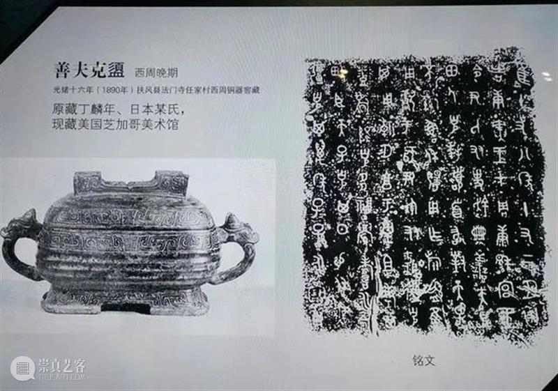 周原遗址和历史上流失到海外的西周青铜器 海外 周原遗址 历史 西周青铜器 文物 数字 世界 博物馆 机构 器物 崇真艺客