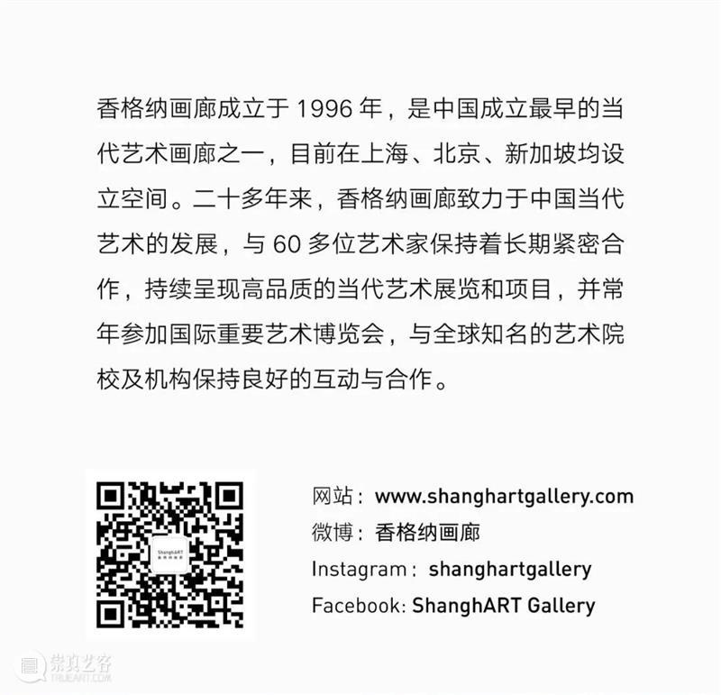 香格纳画廊 | 九月展览合集 Exhibition Calendar 香格纳画廊 合集 Calendar 空间 新展 香格纳 上海 朱加 个展 近期 崇真艺客