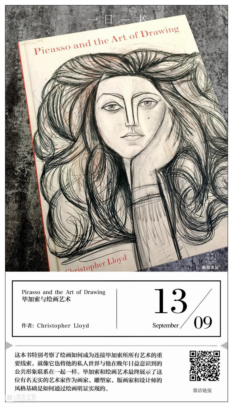 一日一书   毕加索与绘画艺术 崇真艺客