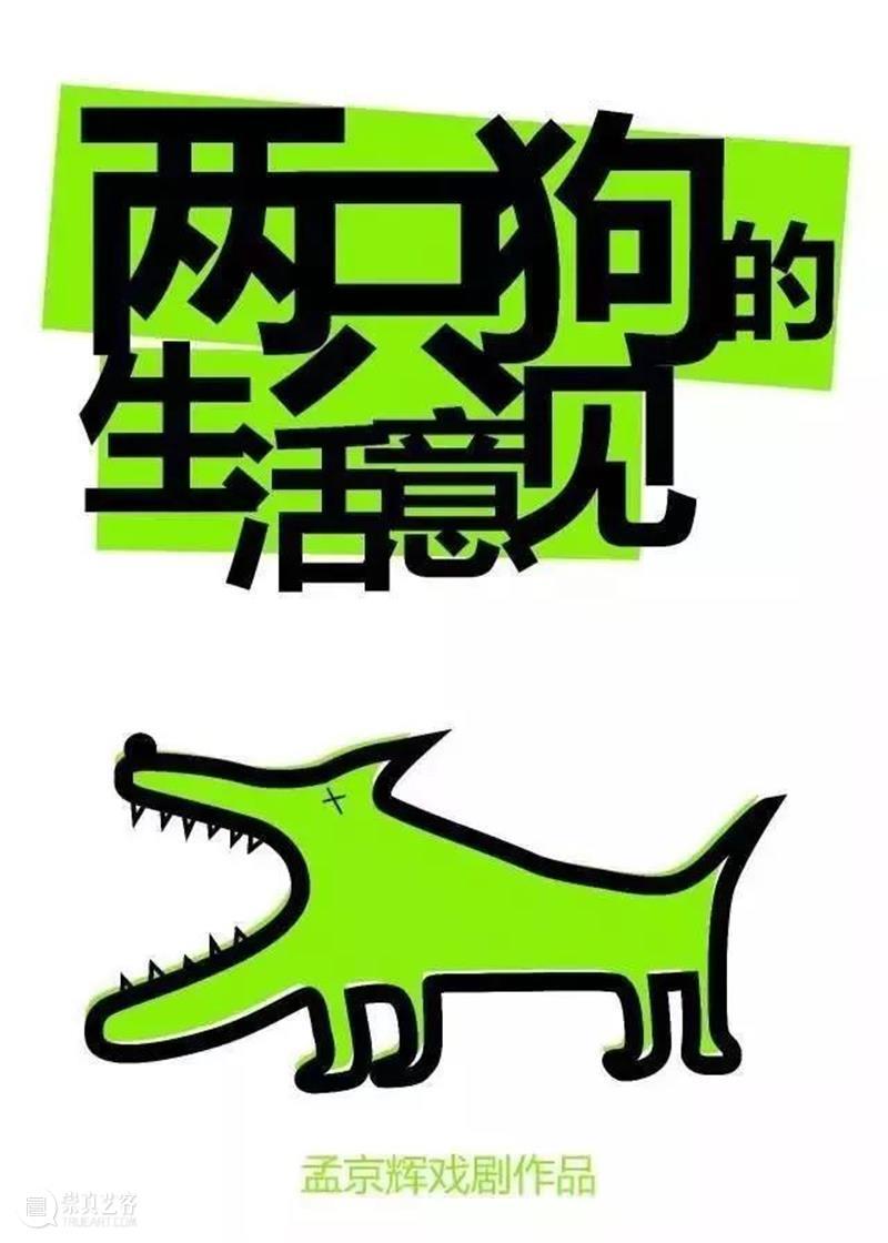 """对生活有意见?和""""两只狗""""一起吐槽 生活 意见 单身 小狼狗 人间 百态 旺财 莱德里克·库德里希 阿里克希 马克西莫维奇·彼史可夫 崇真艺客"""