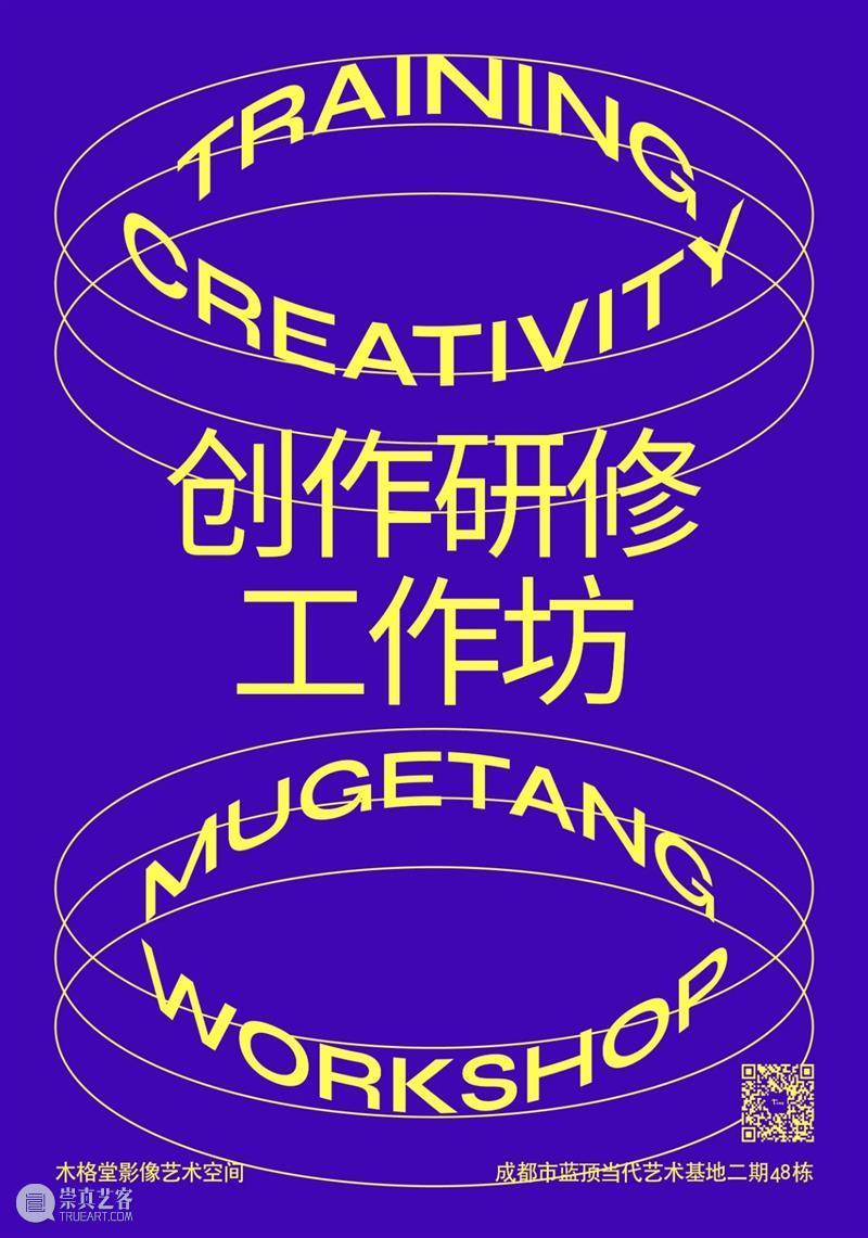 木格堂创作研修工作坊 工作坊 木格堂 木格堂创作研修工作坊 欧美 艺术 模式 全程 针对性 项目 课程 崇真艺客