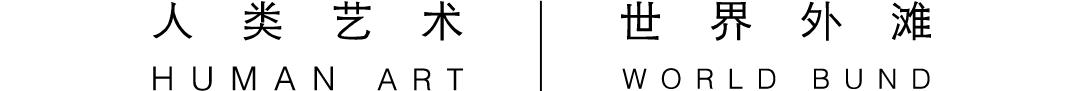 艺术外滩 | 碇泊:第二届艺术对话展在平江路顺利开幕 艺术 外滩 碇泊 平江路 金谷里艺术馆联合主办 苏州金鸡湖 双年展 平行展 金谷里 艺术馆 崇真艺客